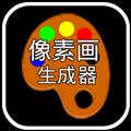 MCPE像素画生成器 V1.01 安卓汉化版