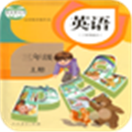 人教PEP英语三年级上册 V3.2 安卓版