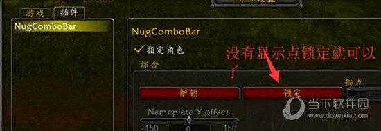 NugComboBar