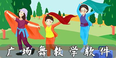 广场舞教学软件