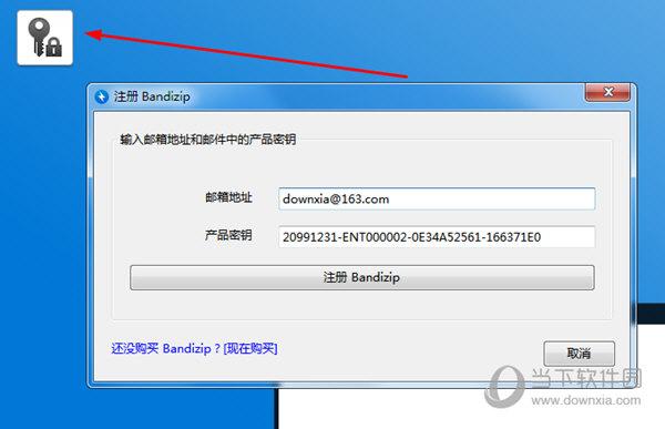 Bandizip7.0破解版