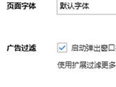 搜狗高速浏览器怎么设置页面字体 设置方法介绍