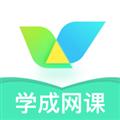 学成网课 V1.9.0.1 安卓版