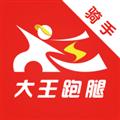 大王跑腿骑手 V1.0.11 安卓版