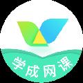 学成网课 V1.6.2 官方版