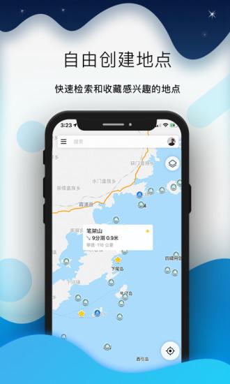 全球潮汐手机版 V4.2.15 安卓版截图5
