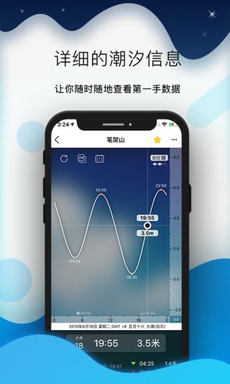 全球潮汐手机版 V4.2.15 安卓版截图2