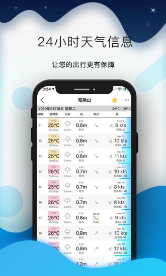 全球潮汐手机版 V4.2.15 安卓版截图4