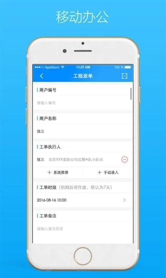 警视云APP|警视云 V2.2.3 安卓版 下载图 2
