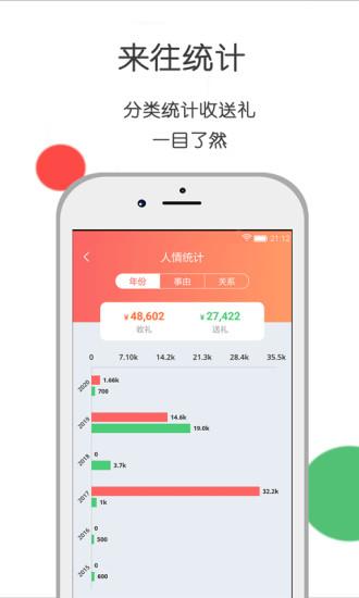 人情账簿APP|人情账簿 V2.0 安卓版 下载图 5