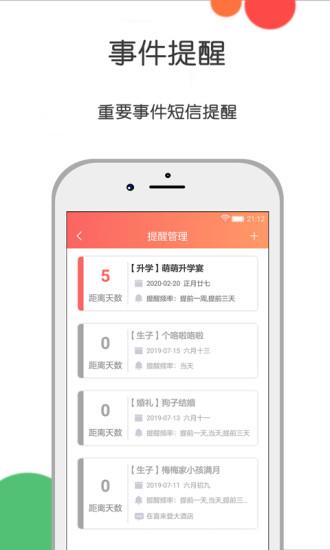 人情账簿APP|人情账簿 V2.0 安卓版 下载图 4