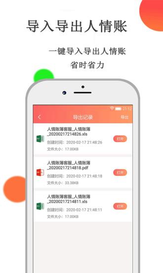 人情账簿APP|人情账簿 V2.0 安卓版 下载图 2