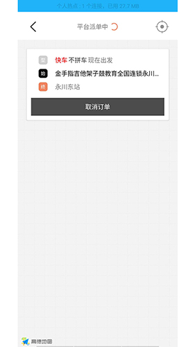 出租出行APP|出租出行 V2.3 安卓版 下载图 2