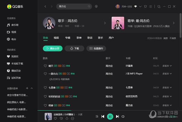 QQ音乐强大的搜索