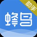 蜂鸟管理助手APP 蜂鸟管理助手 V1.0.0 安卓版 下载