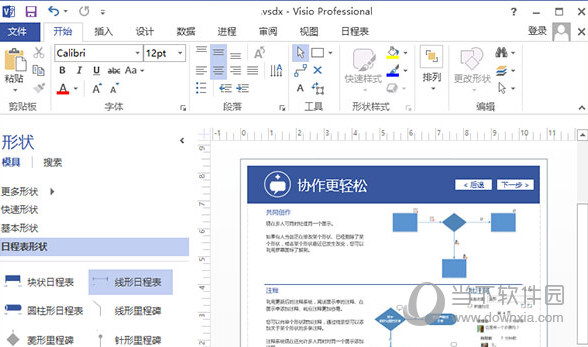 visio 2013 試用 版