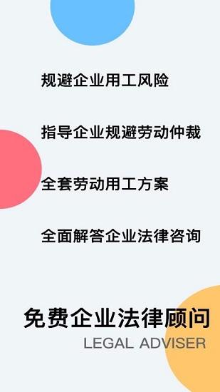 云台法律咨询 V1.6.6 安卓版截图1