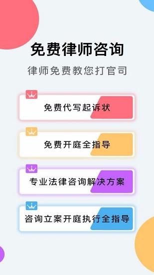 云台法律咨询 V1.6.6 安卓版截图3
