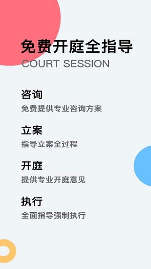 云台法律咨询 V1.6.6 安卓版截图4