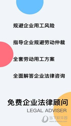 云台法律咨询APP