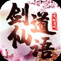 剑道仙语定制版 V1.00.00 安卓版