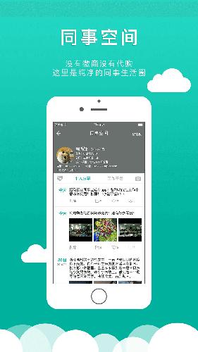 同事宝APP|同事宝 V2.0.0 安卓版 下载图 3