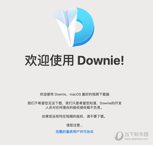 Downie Win破解版