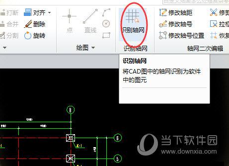 广联达BIM土建计量平台选择识别轴网功能