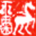 书法篆刻集字大师 V6.2.6 免费版