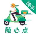 随心点骑手 V1.0.4 安卓版
