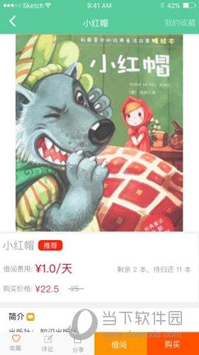 童班童学iOS版