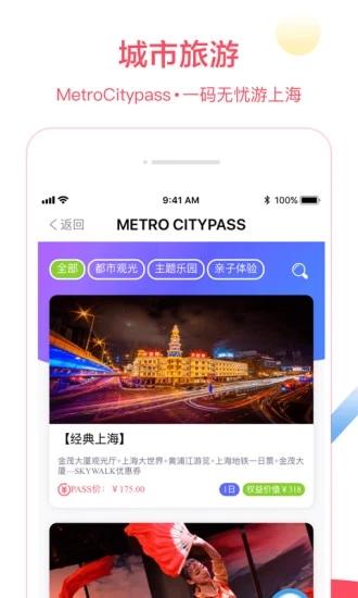 Metro大都会 V2.3.12 安卓最新版截图2