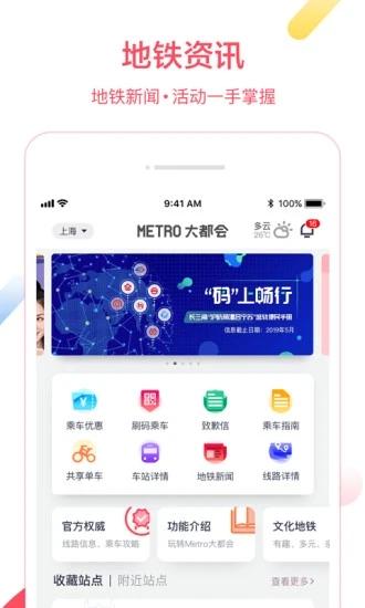 Metro大都会 V2.3.12 安卓最新版截图4