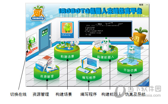 萝卜圈机器人编程下载