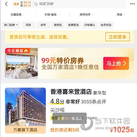 选择一家酒店