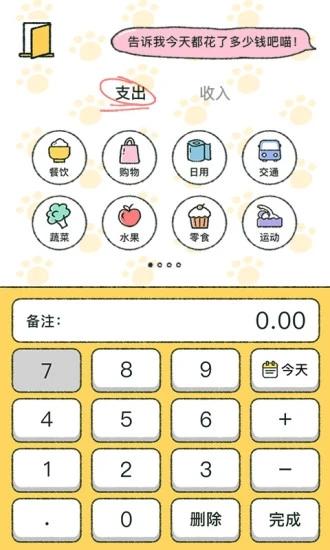 喵喵记账 V1.4.1 安卓最新版截图2