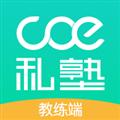 COE私塾教练APP|COE私塾教练 V1.0.6 安卓版 下载