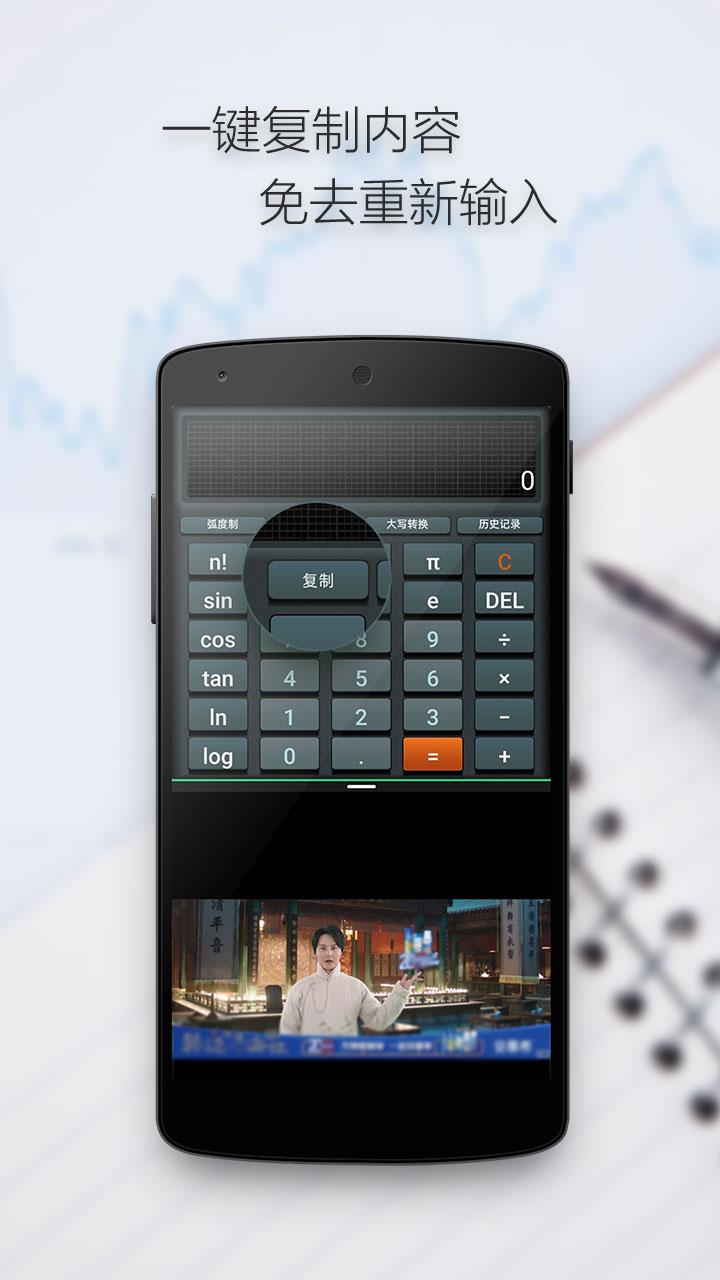 计算器分屏版APP|计算器分屏版 V1.0.0 安卓版 下载图 5