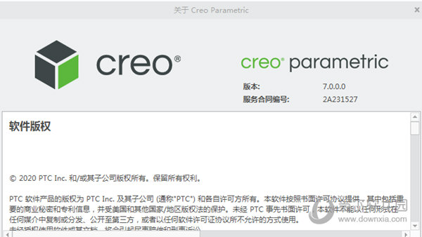 Creo7.0正式版