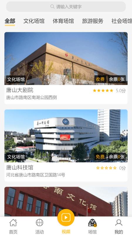 唐山公共文旅云 V1.4.7 安卓版截图3