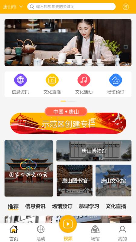 唐山公共文旅云 V1.4.7 安卓版截图4