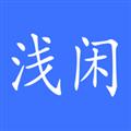 浅闲社区APP|浅闲社区 V1.0.0 安卓版 下载