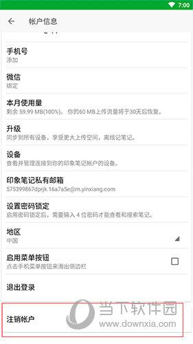 印象笔记账户信息界面2