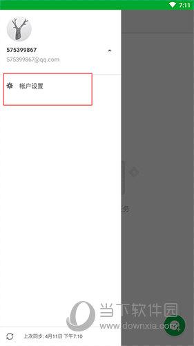 印象笔记账户设置选项位置