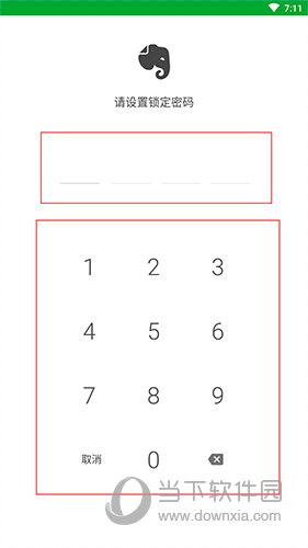 印象笔记密码设置界面