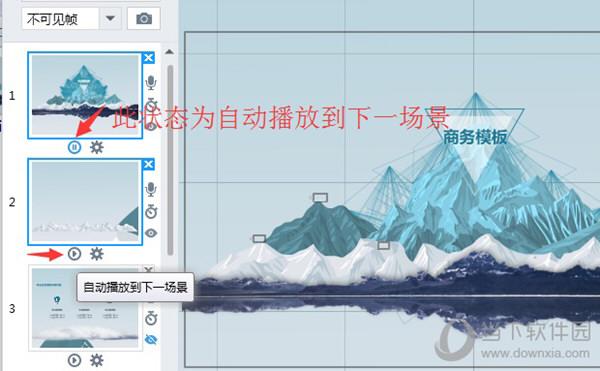 Focusky预览界面图一