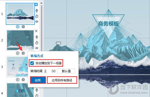 Focusky预览界面图二