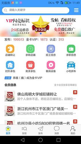 沙县小吃网APP 沙县小吃网 V1.0.6 安卓版 下载图 1