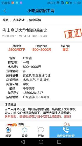 沙县小吃网APP 沙县小吃网 V1.0.6 安卓版 下载图 2