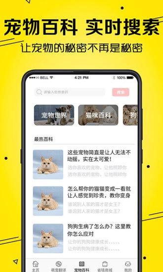 宠物猫狗交流器APP 宠物猫狗交流器 V3.10.401 安卓版 下载图 4